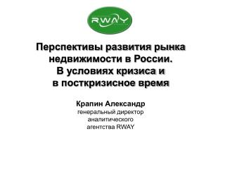 В Агентстве  RWAY  с конца 90-х годов прошлого века рынок определяют следующим образом: