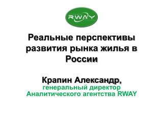 Реальные перспективы развития рынка жилья в России