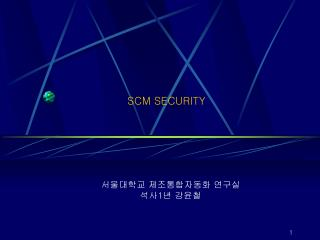 SCM SECURITY