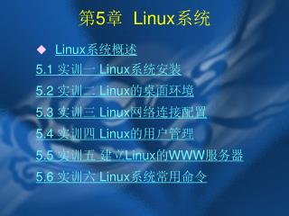 第 5 章   Linux 系统