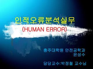 인적오류분석실무 (HUMAN ERROR)