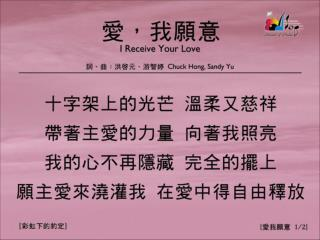 愛,我願意  (1/2) [I Receive Your Love]
