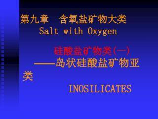 硅酸盐矿物类 ( 一 )      —— 岛状硅酸盐矿物亚类 INOSILICATES