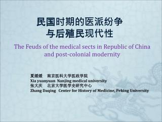 民国时期的医派纷争 与后殖民现代性