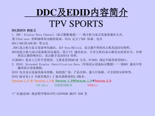 DDC 及 EDID 内容简介 TPV SPORTS