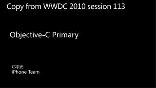Copy from WWDC 2010 session 113