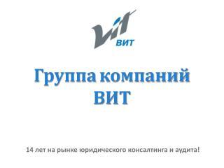 Группа компаний ВИТ