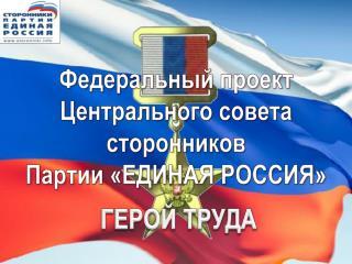 Федеральный проект Центрального совета сторонников Партии «ЕДИНАЯ РОССИЯ»