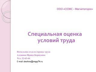 ООО «СОЭКС – Магнитогорск»