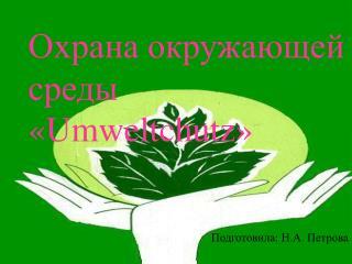 Охрана окружающей среды « Umweltchutz »