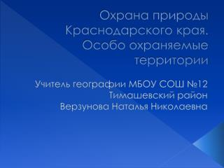 Охрана природы Краснодарского края. Особо охраняемые территории