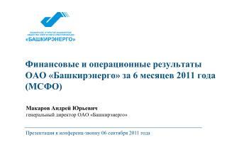Финансовые и операционные результаты  ОАО «Башкирэнерго» за 6 месяцев 2011 года (МСФО)