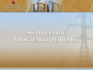 Первоочередные мероприятия по организации энергосервисного контракта Инвентаризация