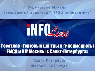 Геоатлас  «Торговые центры и гипермаркеты  FM С G  и  DIY  Москвы с Санкт-Петербурга»