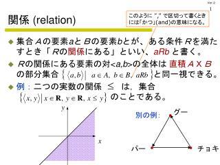 関係  (relation)