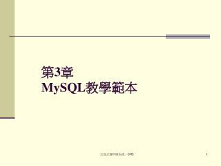 第 3 章  MySQL 教學範本
