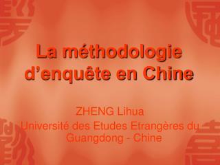 La méthodologie d'enquête en Chine