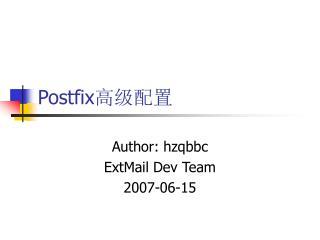 Postfix 高级配置