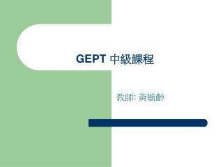 GEPT  中級課程