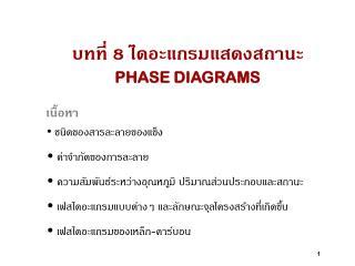 บทที่ 8 ไดอะแกรมแสดงสถานะ PHASE DIAGRAMS