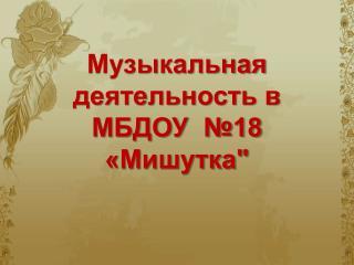 Музыкальная деятельность в МБДОУ  №18 «Мишутка