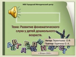 Тема: Развитие фонематического слуха у детей дошкольного возраста.