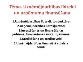 Tēma. Uzņēmējdarbības līdzekļi un uzņēmuma finansēšana