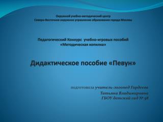 подготовила  учитель-логопед Гордеева  Татьяна Владимировна ГБОУ  детский  сад  № 58