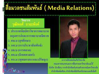 สื่อมวลชนสัมพันธ์  ( Media  Relations)