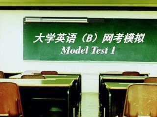 大学英语( B )网考模拟 Model Test 1