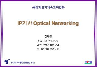 IP 기반  Optical Networking