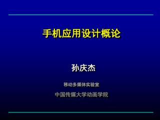 手机应用设计概论 孙庆杰  移动多媒体实验室 中国传媒大学动画学院