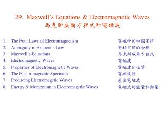 29.  Maxwell's Equations & Electromagnetic Waves 馬克斯威爾方程式和電磁波