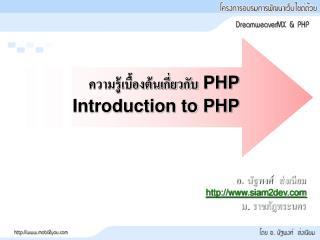 ความรู้เบื้องต้นเกี่ยวกับ PHP Introduction to PHP