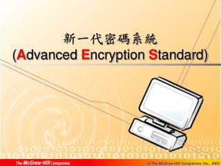 新一代密碼系統 ( A dvanced  E ncryption  S tandard)