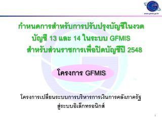 กำหนดการสำหรับการปรับปรุงบัญชีในงวด บัญชี  13  และ  14  ในระบบ  GFMIS