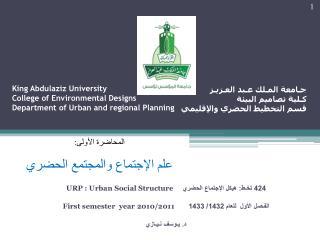 جـامعة المـلك عـبد العـزيـز كـلية  تصاميم  البيئة قسم  التخطيط الحضري والإقليمي