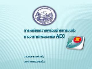การเตรียมความพร้อมด้านการ ขนส่ง ทาง อากาศเพื่อ รองรับ  AEC