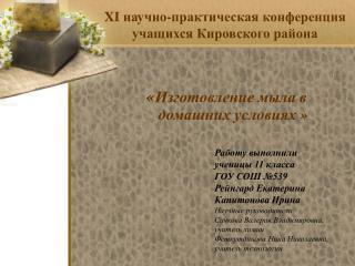 XI  научно-практическая конференция учащихся Кировского района