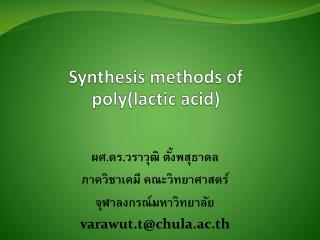 Synthesis methods of  poly(lactic acid)
