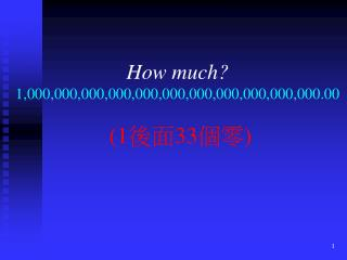 How much? 1,000,000,000,000,000,000,000,000,000,000,000.00  (1 後面 33 個零 )