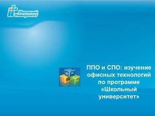ППО и СПО: изучение офисных технологий по программе «Школьный университет»