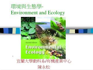 環境與生態學- Environment and Ecology