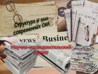 Структура и язык современных СМИ