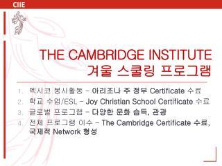 The Cambridge Institute  겨울 스쿨링 프로그램