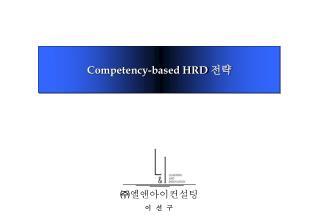 Competency-based HRD  전략