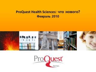 ProQuest Health Sciences : что нового? Февраль 2010