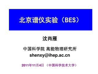 北京谱仪实验( BES )