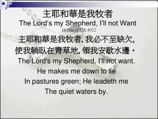 ???????? The Lord�s my Shepherd, I�ll not Want