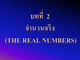 บทที่   2 จำนวนจริง  (The Real Numbers)